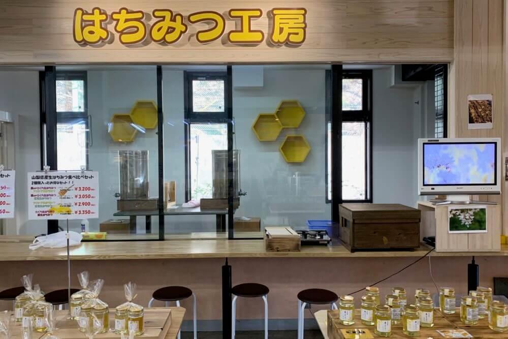昇仙峡の森の駅にあるはちみつ工房。