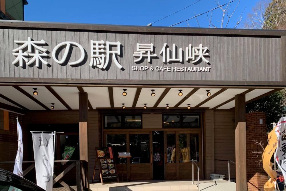 昇仙峡の森の駅