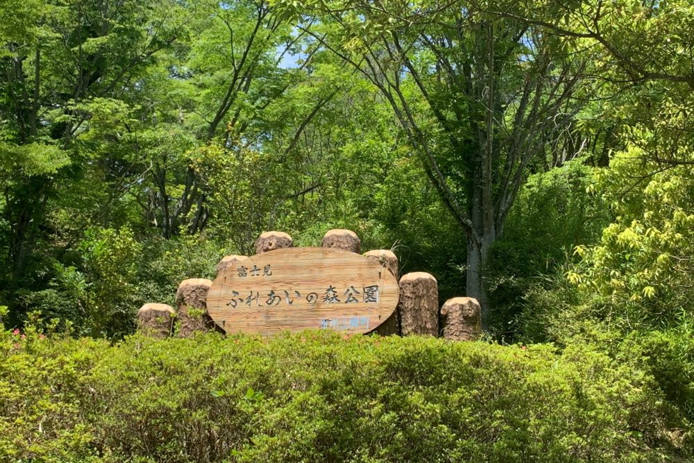 市川三郷ふれあいの森公園