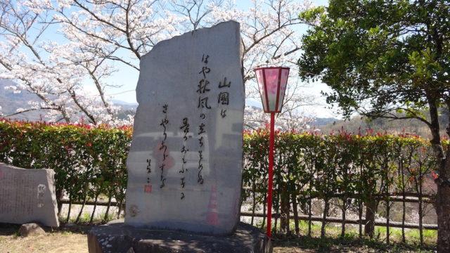 大法師公園 竹久夢二歌碑